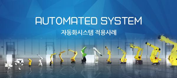 자동화시스템 적용사례