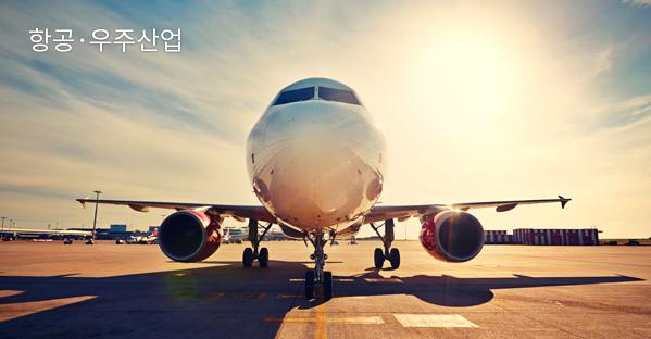 항공·우주산업