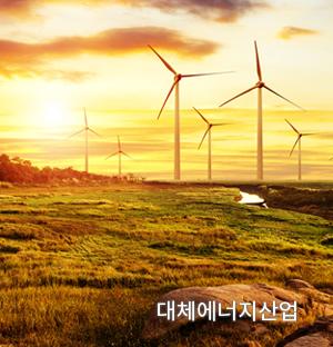 대체에너지산업