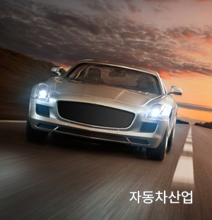 자동차산업