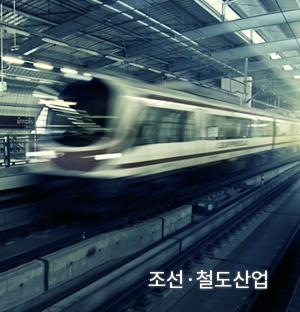 조선·철도산업