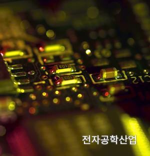 전자공학산업